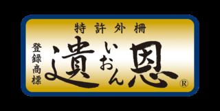 遺恩ステッカー 透明20150422.png